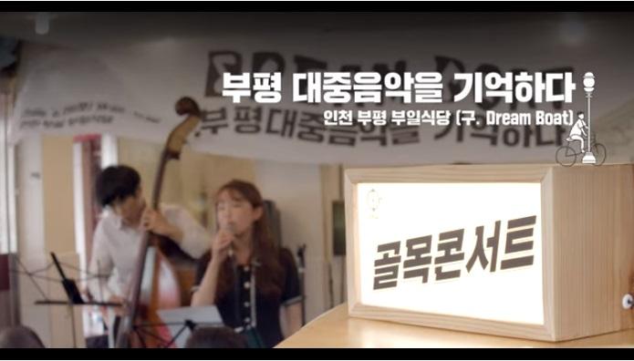 [인문360 골목콘서트] 인천'Dream Boat, 부평대중음악을 기억하다'