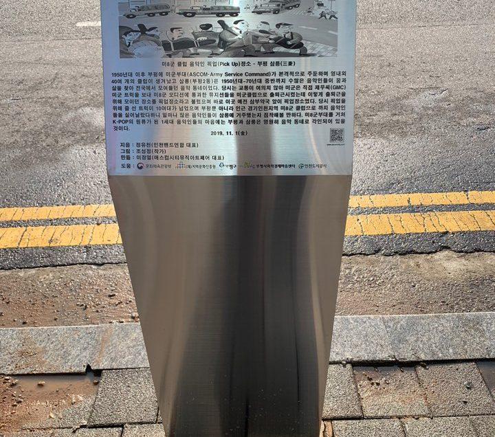 <인천일보> K-POP 원조들 꿈의 시작은 '동수역 3번 출구'였다(2019. 11. 4)