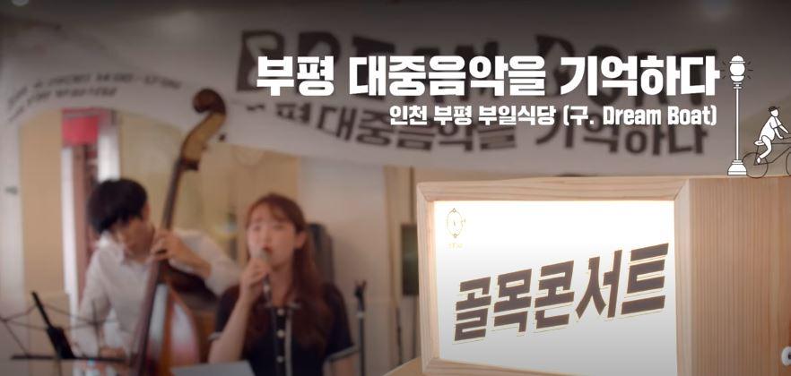[인문360] 2019 골목콘서트_드림보트, 부평대중음악을기억하다 편(인천)