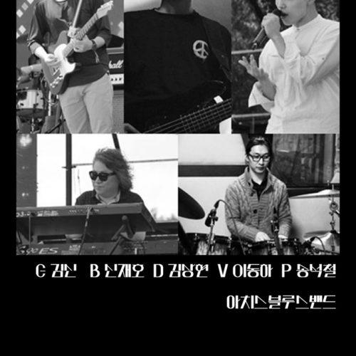 아치스블루스밴드(10월 22일)