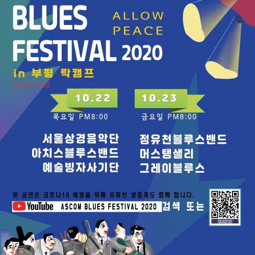 2nd ASCOM BLUES FESTIVAL(2020.10.22) 공연 영상